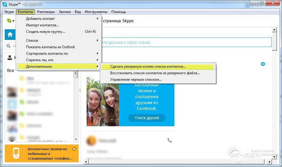 Как сделать запись в скайпе